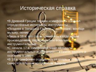 В Древней Греции термин «симфония» означал определённые интервалы, инструмент