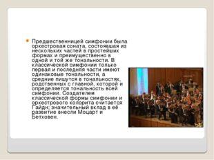 Предшественницей симфонии была оркестровая соната, состоявшая из нескольких ч