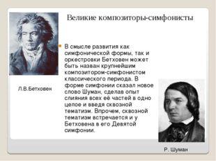 В смысле развития как симфонической формы, так и оркестровки Бетховен может б