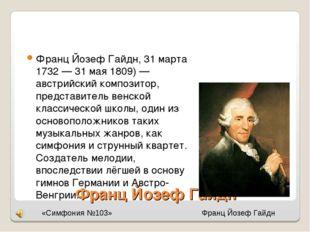 Франц Йозеф Гайдн Франц Йозеф Гайдн, 31 марта 1732 — 31 мая 1809) — австрийск