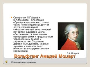 Вольфганг Амадей Моцарт Симфонии Й.Гайдна и В.А.Моцарта – блестящие образцы к