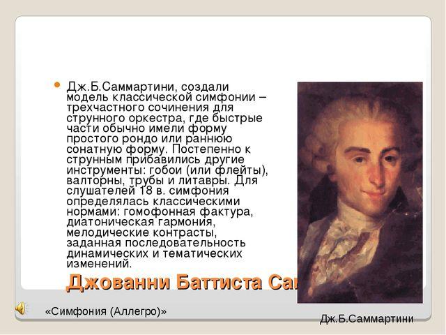 Джованни Баттиста Саммартини Дж.Б.Саммартини, создали модель классической си...