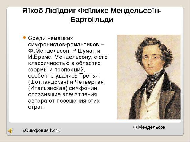 Среди немецких симфонистов-романтиков – Ф.Мендельсон, Р.Шуман и И.Брамс. Менд...