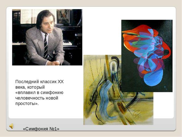Последний классик ХХ века, который «вплавил в симфонию человечность новой про...