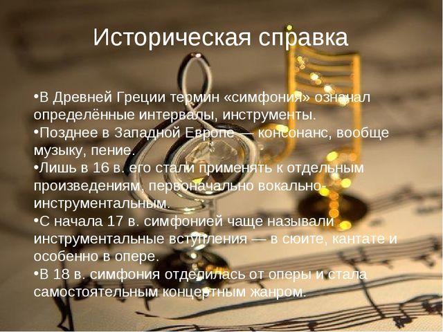 В Древней Греции термин «симфония» означал определённые интервалы, инструмент...