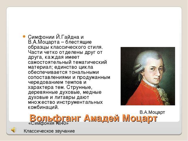 Вольфганг Амадей Моцарт Симфонии Й.Гайдна и В.А.Моцарта – блестящие образцы к...