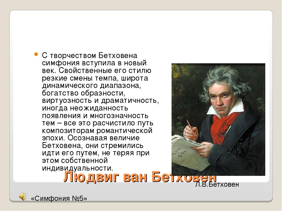 Людвиг ван Бетховен С творчеством Бетховена симфония вступила в новый век. Св...