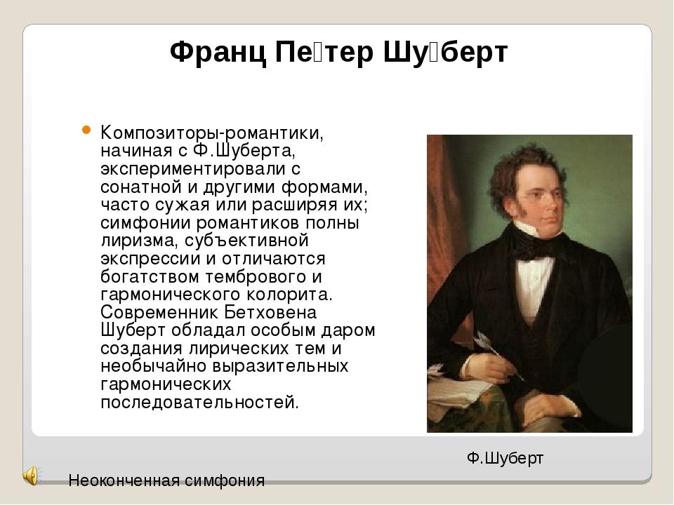 Композиторы-романтики, начиная с Ф.Шуберта, экспериментировали с сонатной и д...