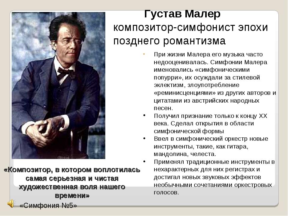 Густав Малер композитор-симфонист эпохи позднего романтизма «Композитор, в к...