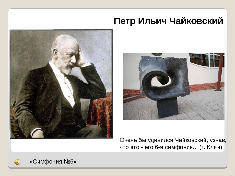 Петр Ильич Чайковский Очень бы удивился Чайковский, узнав, что это - его 6-я...