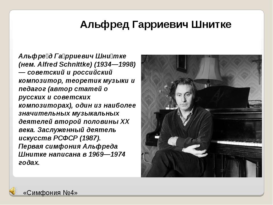 Альфре́д Га́рриевич Шни́тке (нем. Alfred Schnittke) (1934—1998) — советский и...