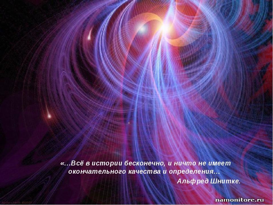 «…Всё в истории бесконечно, и ничто не имеет окончательного качества и опреде...