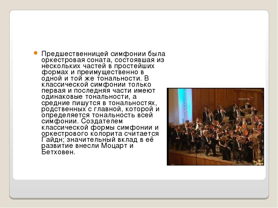 Предшественницей симфонии была оркестровая соната, состоявшая из нескольких ч...