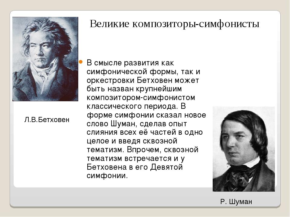 В смысле развития как симфонической формы, так и оркестровки Бетховен может б...