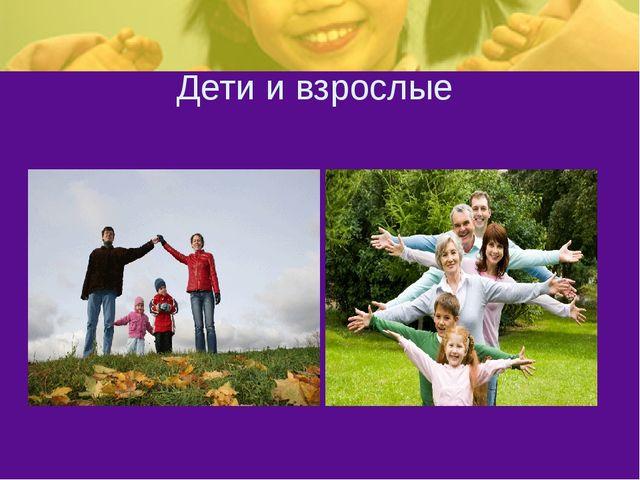 Дети и взрослые