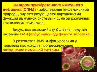 Синдром приобретенного иммунного дефицита (СПИД) - заболевание инфекционной