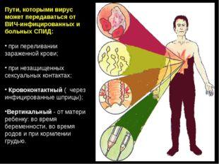 Пути, которыми вирус может передаваться от ВИЧ-инфицированных и больных СПИД:
