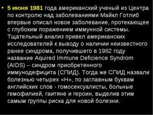 5 июня 1981 года американский ученый из Центра по контролю над заболеваниями