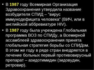 В 1987 году Всемирная Организация Здравоохранения утвердила название возбудит