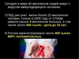 Сегодня в мире 40 миллионов людей живут с вирусом иммунодефицита человека. СП