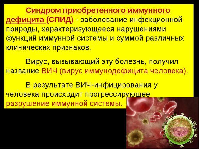 Синдром приобретенного иммунного дефицита (СПИД) - заболевание инфекционной...