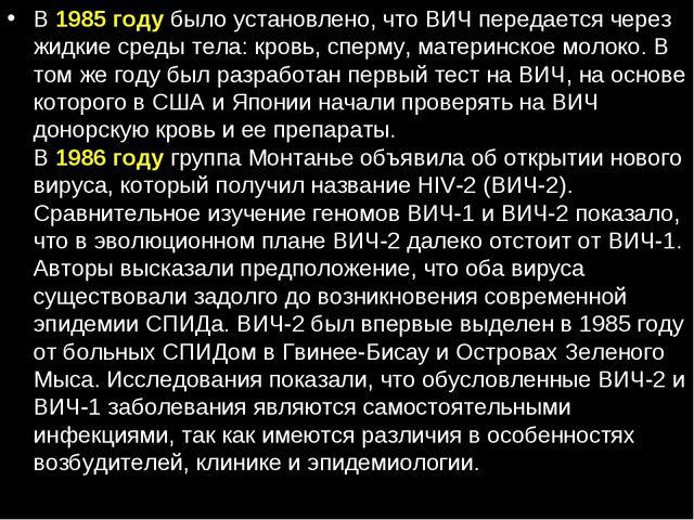 В 1985 году было установлено, что ВИЧ передается через жидкие среды тела: кро...