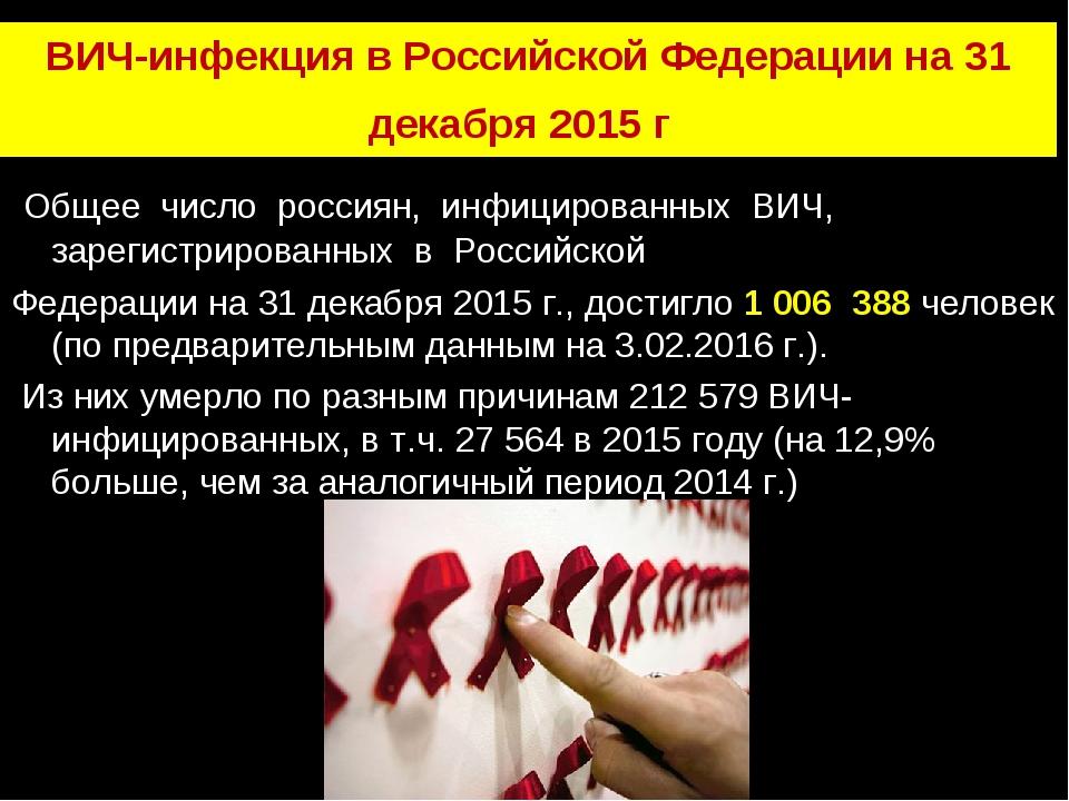 ВИЧ-инфекция в Российской Федерации на 31 декабря 2015 г. Общее число россиян...