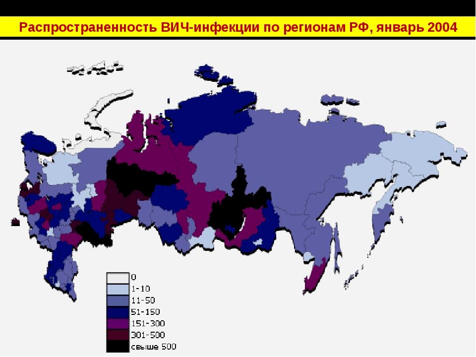 Распространенность ВИЧ-инфекции по регионам РФ, январь 2004