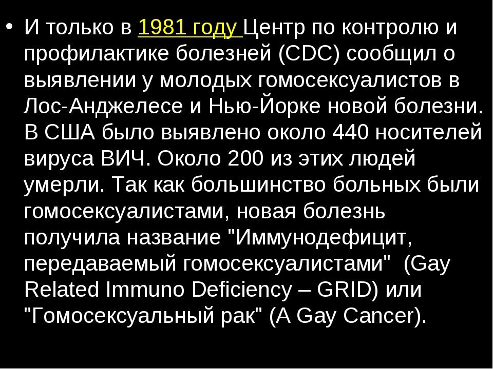 И только в 1981 году Центр по контролю и профилактике болезней (CDC) сообщил...