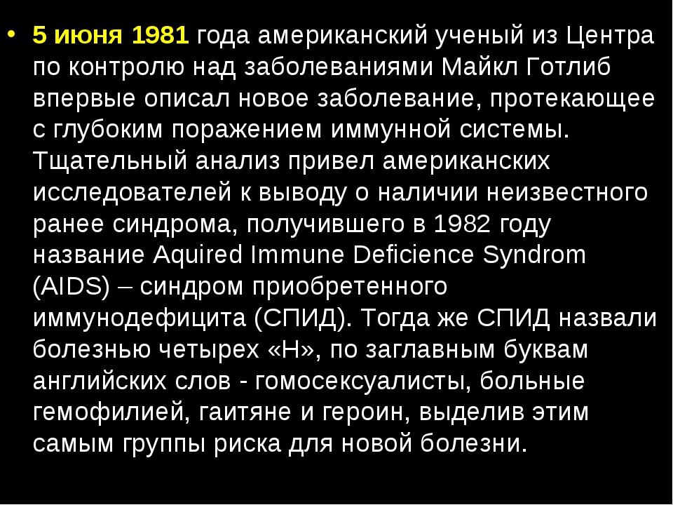 5 июня 1981 года американский ученый из Центра по контролю над заболеваниями...