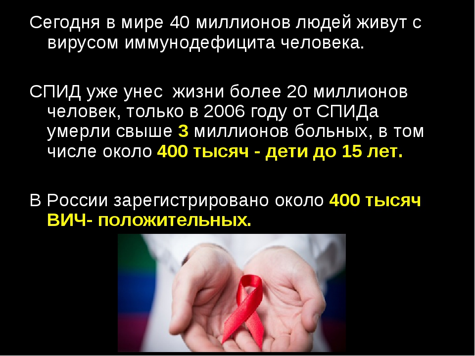 Сегодня в мире 40 миллионов людей живут с вирусом иммунодефицита человека. СП...