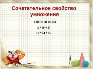 Сочетательное свойство умножения  ТПО с. 41 №143 3 * (9 * 6) 10 * (4 * 5)