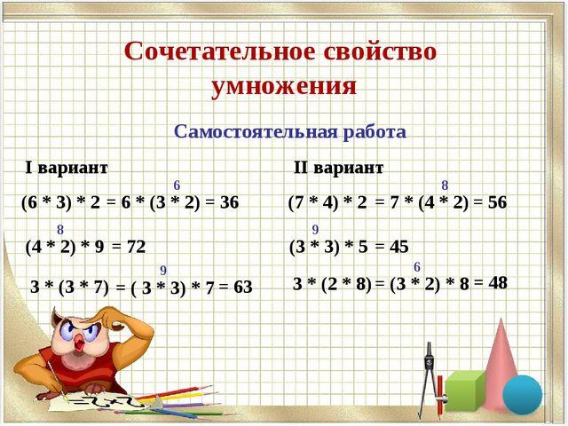 Сочетательное свойство умножения Самостоятельная работа I вариант (6 * 3) * 2...