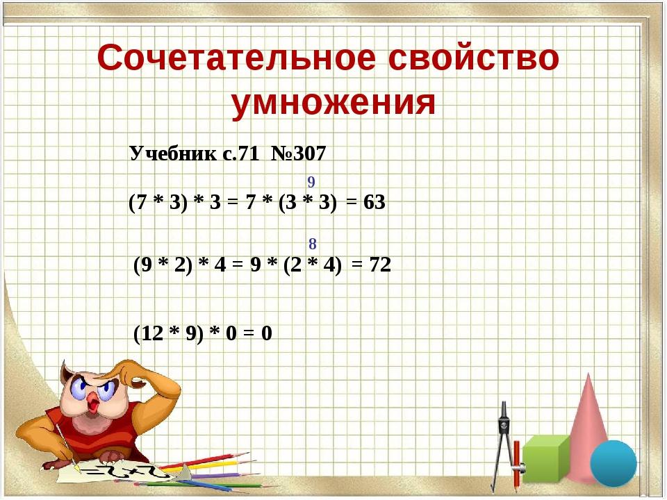 Сочетательное свойство умножения Учебник с.71 №307 (7 * 3) * 3 = 7 * (3 * 3)...