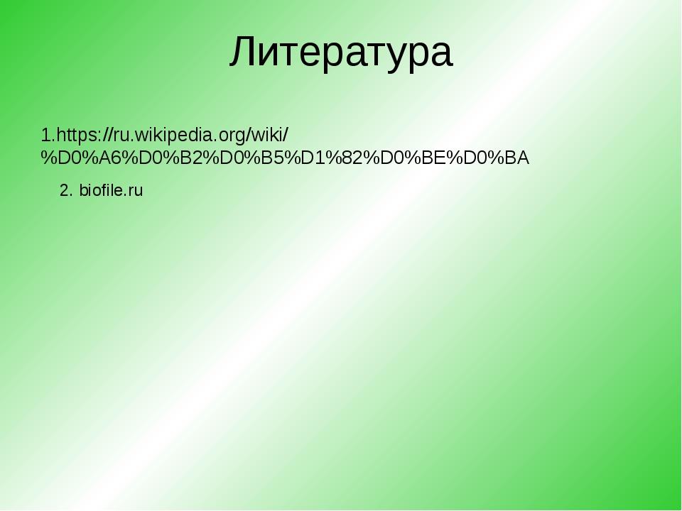 Литература 1.https://ru.wikipedia.org/wiki/%D0%A6%D0%B2%D0%B5%D1%82%D0%BE%D0%...