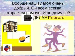 1499×1004 Вообще наш Глагол очень добрый. Он всем всегда старается помочь. И