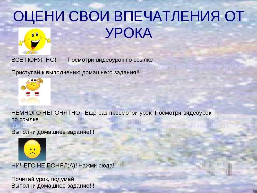 ВСЕ ПОНЯТНО! Посмотри видеоурок по ссылке http://interneturok.ru/ru/school/r...
