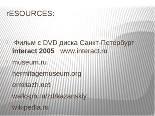 rESOURCES: Фильм с DVD диска Санкт-Петербург interact 2005 www.interact.ru m