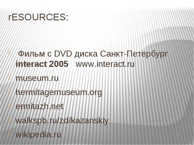 rESOURCES: Фильм с DVD диска Санкт-Петербург interact 2005 www.interact.ru m...