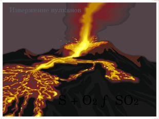 Извержение вулканов S + O2 → SO2