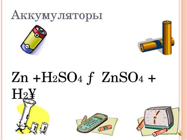 Аккумуляторы Zn +H2SO4 → ZnSO4 + H2↑