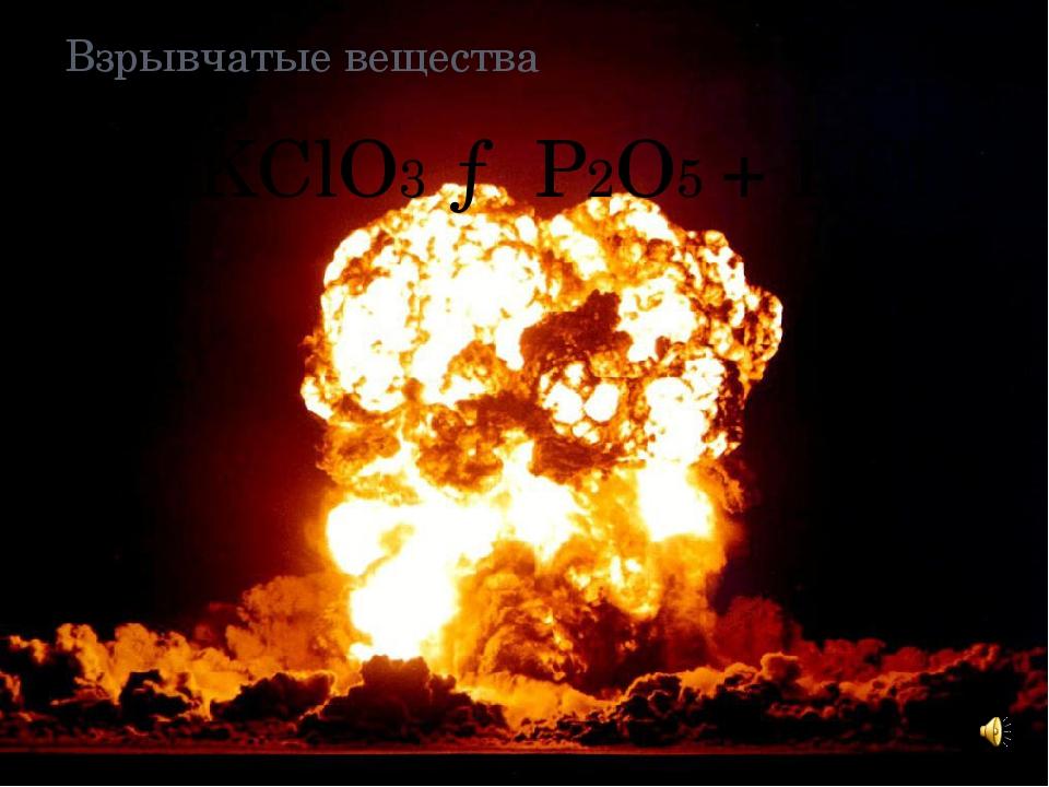 Взрывчатые вещества P + KClO3 → P2O5 + KCl
