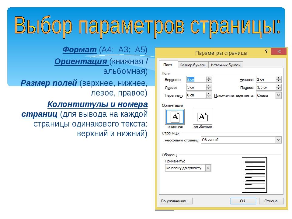 Формат (А4; А3; А5) Ориентация (книжная / альбомная) Размер полей (верхнее, н...