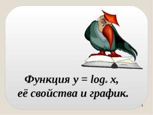 Функция y = loga x, её свойства и график.