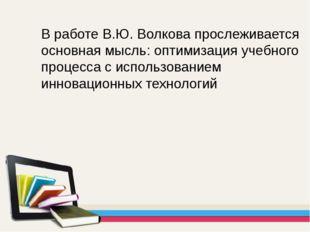 В работе В.Ю. Волкова прослеживается основная мысль: оптимизация учебного про