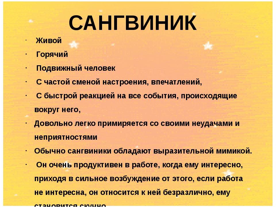 САНГВИНИК Живой Горячий Подвижный человек С частой сменой настроения, впечатл...