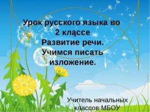 Урок русского языка во 2 классе Развитие речи. Учимся писать изложение. . Уч