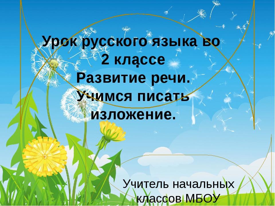 Урок русского языка во 2 классе Развитие речи. Учимся писать изложение. . Уч...
