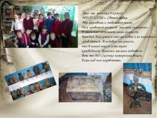 Это мы- ученики 4 класса МБОУ «СОШ с. Святославка. Мы активные и любознатель