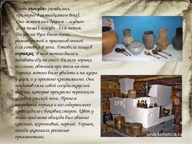 Слово «посуда» (появилось примерно в семнадцатом веке). Оно заменялось другим...